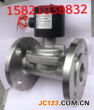 供应ZBSF-50不锈钢电磁阀