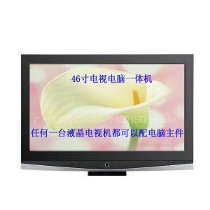 供应32寸电视电脑一体机,液晶电视