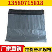 经销供应灰色快递袋子快递袋印刷定做快递袋包装袋25x40