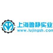 上海鲁静工贸有限公司