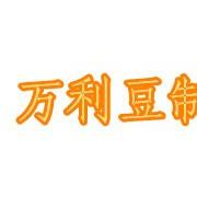 义县七里河镇万利豆制品坊