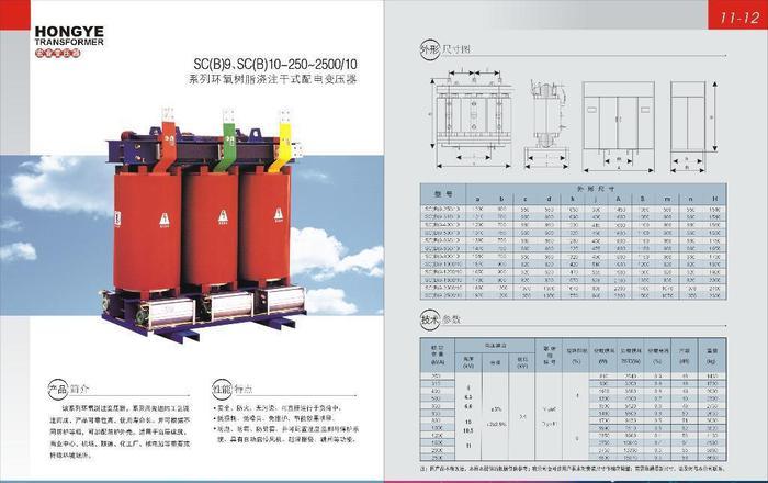 电力变压器生产厂家