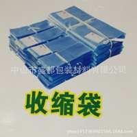 专业生产订做pvc热收缩袋,POF热收缩袋,PE热收缩袋,欢迎订购。
