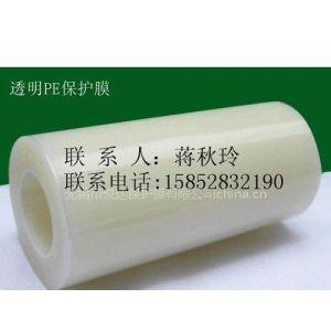 供应扬中PE保护膜宝应保护膜淄博防火板PE保护膜