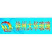 徐州大华玻璃制品有限公司销售部