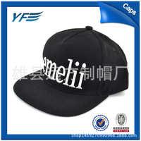 韩版时尚潮流平檐嘻哈帽男女士街舞帽黑色刺绣订制LOGO帽子