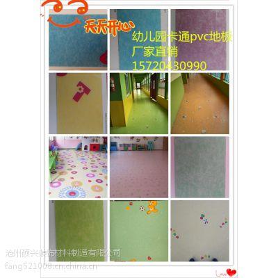 北京天津石家庄河北沧州肃宁硕兴卡通幼儿园地板、厂家直销