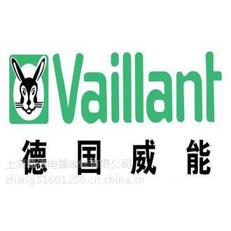 上海威能壁挂炉维修|上海威能燃气壁挂炉维修|威能采暖热水炉维修公司
