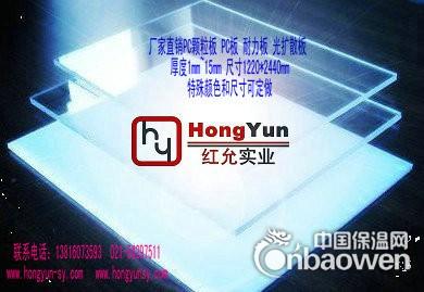 红允实业供应进口Pc板材-国内的pc板材加工硬化厂家