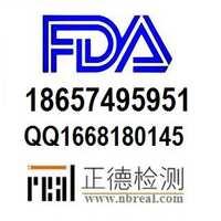 化妆品FDA认证哪里做,化妆品FDA注册,FDA化妆品认证证书