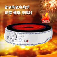 瓷膳陶瓷电陶炉触摸定时电陶炉升级版光波炉厂家特价批发礼品定制