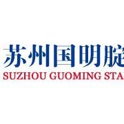 苏州国明腚粉胶业有限公司