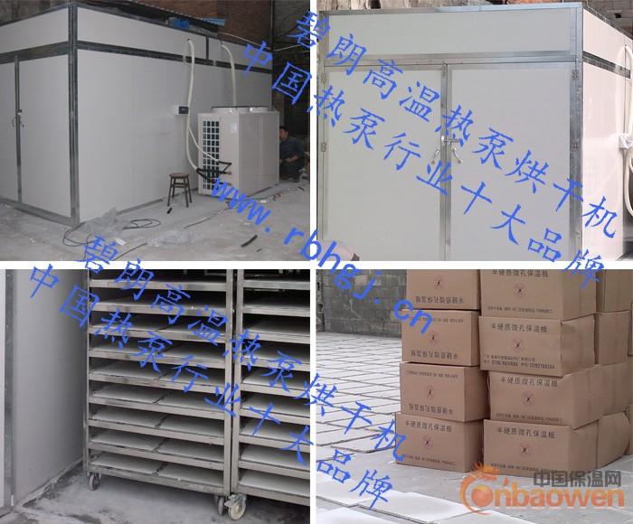 保温材料干燥房