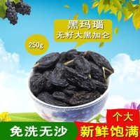 批发新疆吐鲁番提子干黑加仑葡萄干无籽核果干微商一件代发