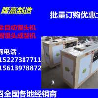 馒头机/圆馒头机/馒头机价格/大中小型馒头机/馒头成型机全自动