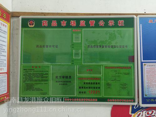 塑料边框食品药品监督管理公示栏框规章制度kt板