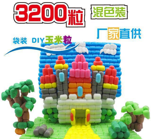 厂家魔法diy玉米粒3200混色袋装幼儿园手工益智玩具