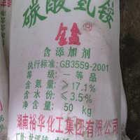 碳酸氢铵、碳铵、氮肥、农业级碳酸氢铵
