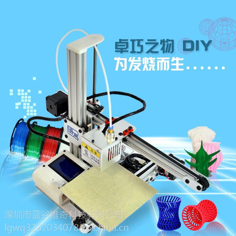 语言3D打印机diy套件高精度三维立体打印机三D打印机3d打印模型