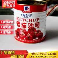 厂家供应调味酱味好美番茄沙司番茄酱大桶批发