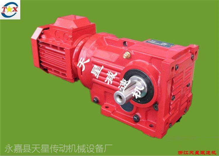K37弧齿轮硬齿面减速机K37齿轮减速机浙江天星传动
