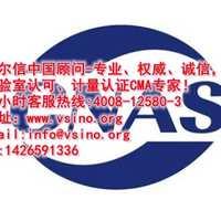 赣州实验室认可|赣州实验室认可咨询|赣州CNAS实验室认可价格