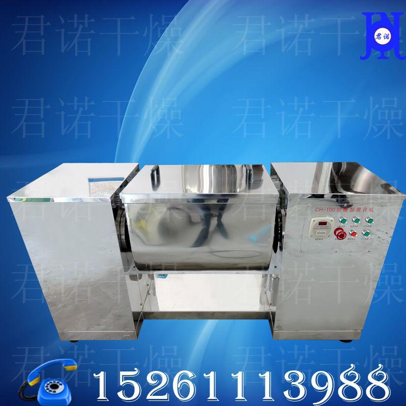 厂家供应优质CH槽型混合机药厂专用CH槽型混合机槽型混合机