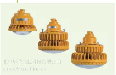 华荣防爆HRD8TEX认证IECEX证书CU-TR防爆LED灯