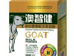 和氏澳智健羊奶粉400g孕妇营养配方