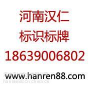 平顶山交通标识制作,平顶山交通标识制作厂家-河南汉仁