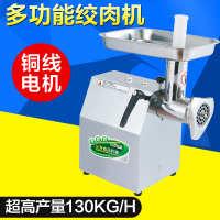 12台式商用不锈钢多功能电动绞肉机小型家用切肉机碎肉机灌肠机