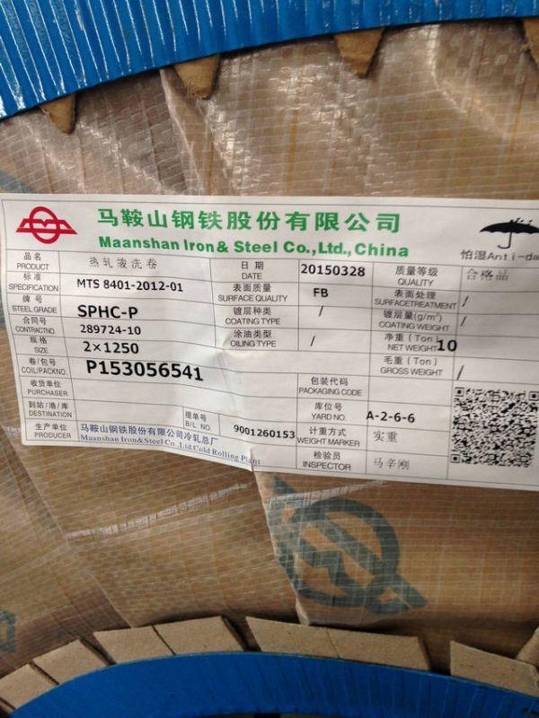 南京马钢酸洗板现货批发销售公司
