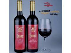 进口红酒oem澳洲新西兰红酒oem贴牌服务
