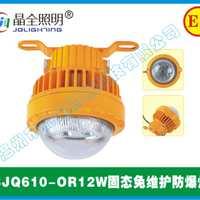 固太免维护防爆LED灯厂家直销价格优惠免费OEM贴牌生产