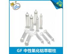 中性氧化铝固相萃取柱