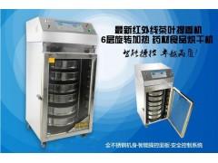 小型茶叶烘干机,电加热旋转式茶叶烘干机,茶叶烘焙机