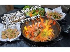 学习火焰鱼技术培训食天下餐饮学校