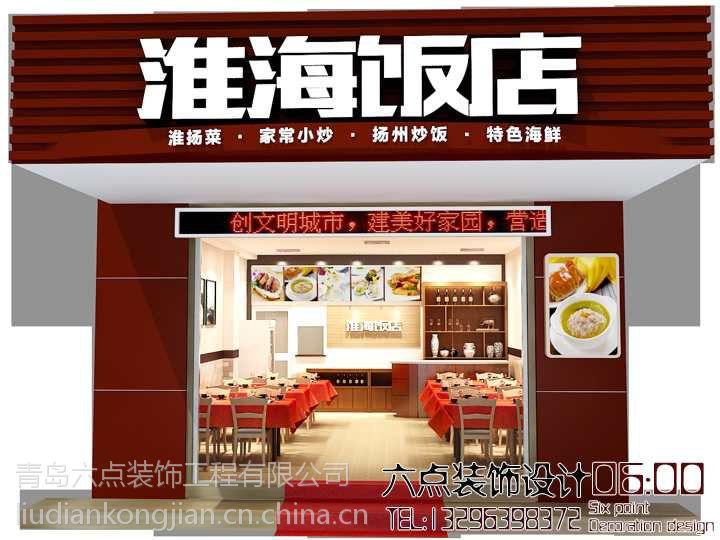 青岛快餐店装修,青岛快餐店装修报价,青岛快餐店装修公司
