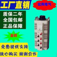 调压器接触式调压器TSGC2调压器三相调压器干式调压器油式调压器