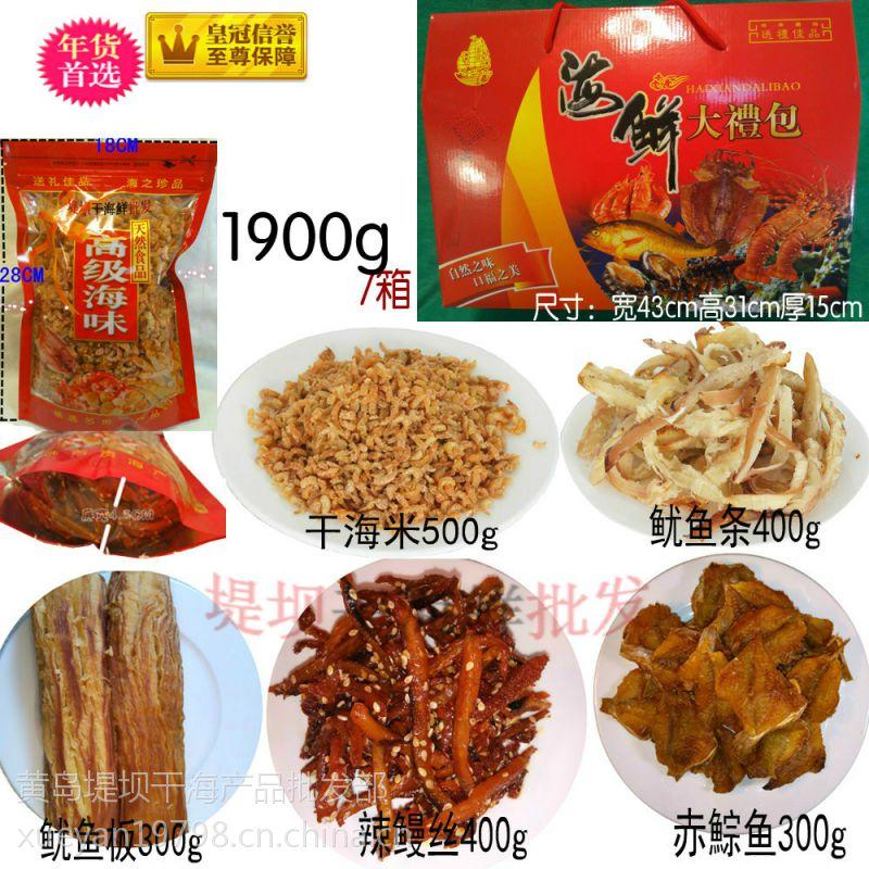 117元/1800克即食干海鲜大礼包批发零食批发超市直供青岛特产