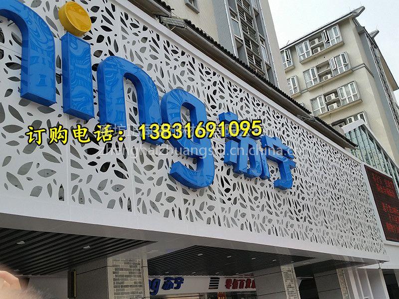 厂家定制镂空雕花铝单板门头招牌雕刻花纹装饰板烤漆