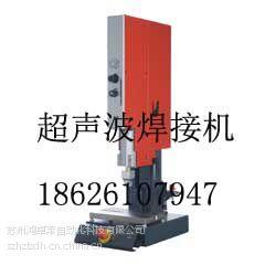 超声波焊接机,超声波塑料焊接机,塑料焊接机