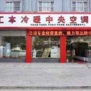南京汇本冷暖工程有限公司