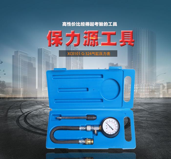 g324汽油车气缸压力表气缸压力测试仪表缸压检测表