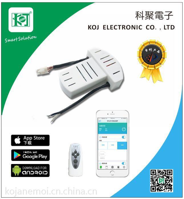 ANEMOI智能风扇灯遥控系统开关APP遥控传统遥控器国家专利