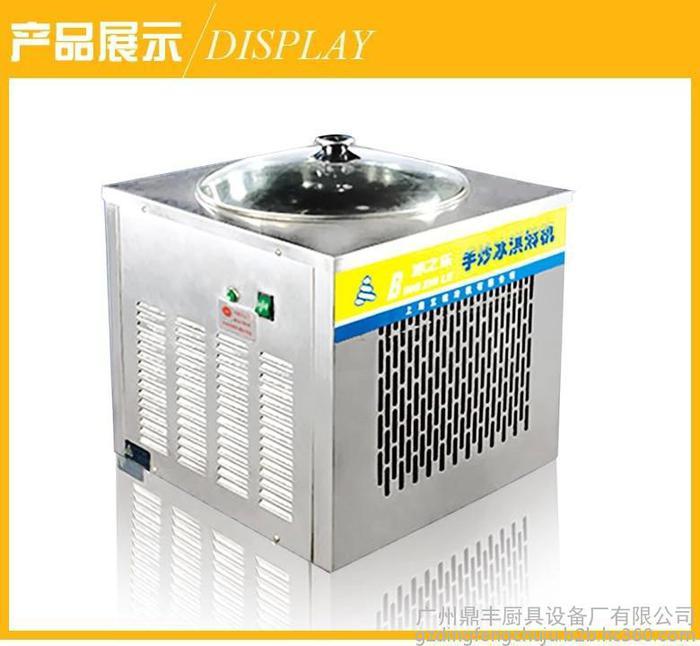 单锅炒冰机超高性价比炒冰机商用炒冰机