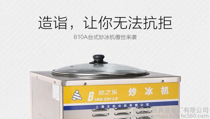 手动炒冰机单锅炒冰机炒冰机器