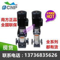 杭州南方水泵业cdl8-16/CDLF8-16南方不锈钢轻型立式多级泵水泵