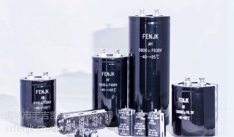 批发16V270000UF电解电容器,电容器厂家直销