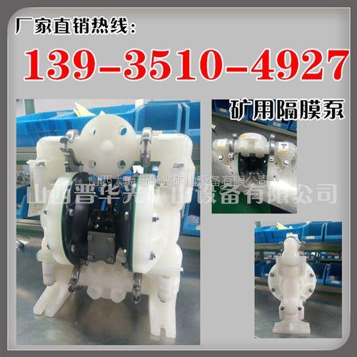 气动隔膜泵贵州安顺矿用风动隔膜泵高压防爆隔膜泵厂家直销